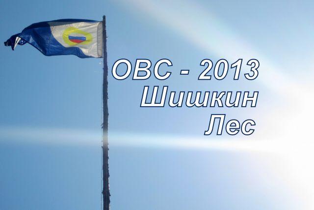 ОВС 2013